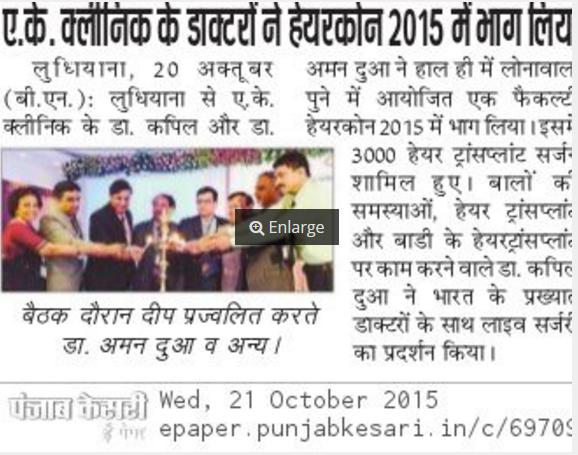 Drs Kapil and Aman Dua in Haircon 2015 in punjab kesari